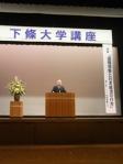 2009年2月   下條村教育委員会主催「下條大学講座」