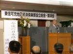 2007年11月 東濃信用金庫 可児支店主催「東信可児地区経済倶楽部 講演会」
