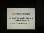 「名古屋コンサルティングプラザOPEN1周年記念セミナー」