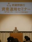2008年7月   武蔵野銀行主催「資産運用セミナー」