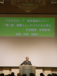 りそな銀行・近畿大阪銀行・埼玉りそな銀行主催「りそなグループ資金運用セミナー」