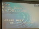 2008年7月   エプソン販売株式会社主催 「EPSON Business Solution Fair 2008 -in Summer-」