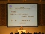 2009年3月   株式会社山星屋主催「第52回ARISTA山星屋プロス総会 特別講演」