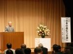 2007年10月 中部原子力懇談会主催「中部原子力懇談会」
