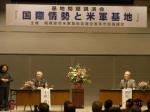 2008年3月   相模原市米軍基地返還促進等市民協議会主催「基地問題講演会」
