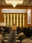 2008年6月   四国経済連合会主催「平成20年定時総会 特別講演会」