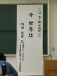 「第21回愛知サマーセミナー ~4万人夢の学校~ 特別講座」