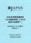 2009年8月    ジャパン・ソサエティ主催「緊急講演会」
