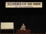 国際ジャーナリストから見た日本経済・世界経済