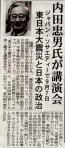 東日本大震災と日本の政治